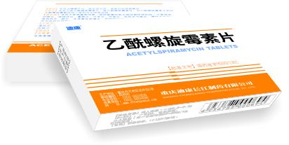 乙酰螺旋霉素片